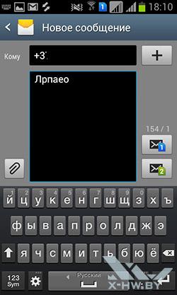 Приложение для отправки сообщений на Samsung Galaxy S Duos. Рис. 2