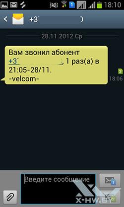 Создание SMS-сообщения на Samsung Galaxy S Duos