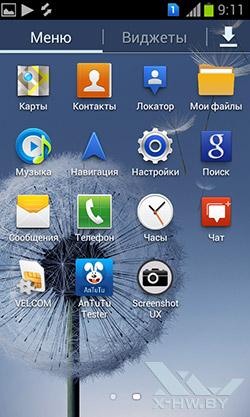 Приложения Samsung Galaxy S Duos. Рис. 2