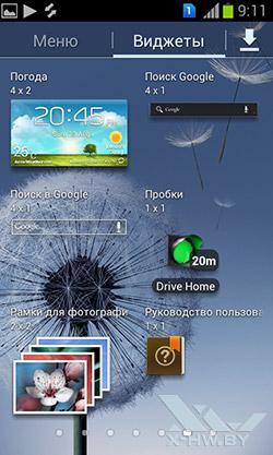Виджеты Samsung Galaxy S Duos. Рис. 1