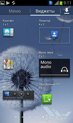 Виджеты Samsung Galaxy S Duos. Рис. 3