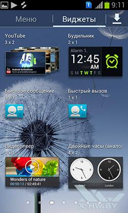 Виджеты Samsung Galaxy S Duos. Рис. 5