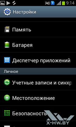 Настройки Samsung Galaxy S Duos. Рис. 2