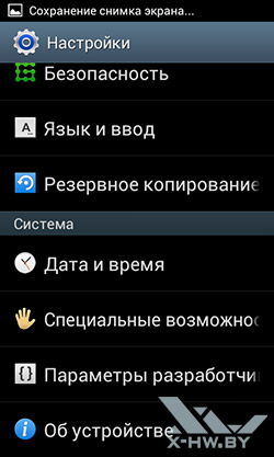 Настройки Samsung Galaxy S Duos. Рис. 3