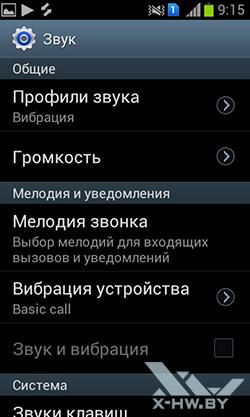 Звуковые настройки на Samsung Galaxy S Duos. Рис. 1