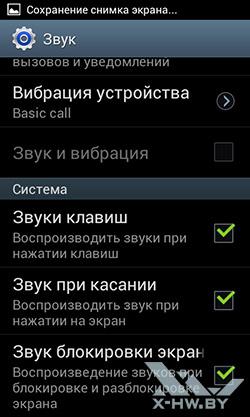 Звуковые настройки на Samsung Galaxy S Duos. Рис. 2