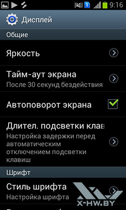 Настройки экрана на Samsung Galaxy S Duos. Рис. 1