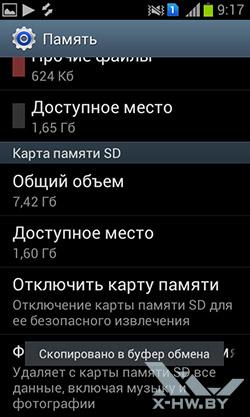 Информация об использовании памяти на Samsung Galaxy S Duos. Рис. 2