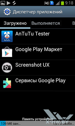 Диспетчер приложений на Samsung Galaxy S Duos. Рис. 1