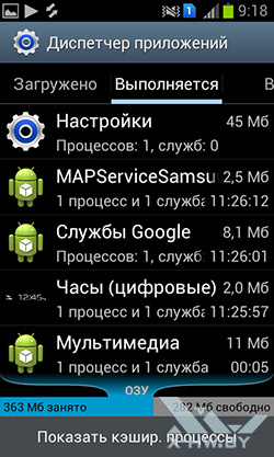 Диспетчер приложений на Samsung Galaxy S Duos. Рис. 2