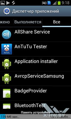 Диспетчер приложений на Samsung Galaxy S Duos. Рис. 3