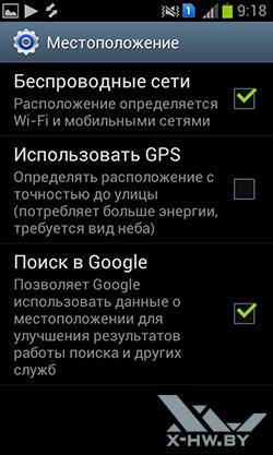 Настройки местоположения на Samsung Galaxy S Duos