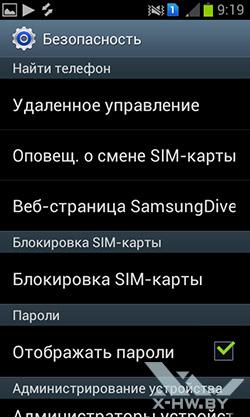 Настройки безопасности на Samsung Galaxy S Duos. Рис. 2