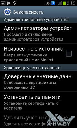 Настройки безопасности на Samsung Galaxy S Duos. Рис. 3