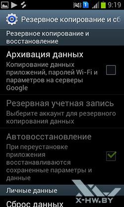 Настройки резервного копирования на Samsung Galaxy S Duos