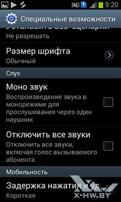 Специальные возможности на Samsung Galaxy S Duos. Рис. 3