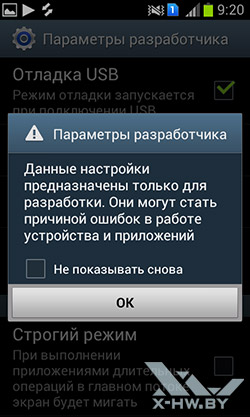 Параметры разработчика на Samsung Galaxy S Duos. Рис. 1