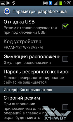 Параметры разработчика на Samsung Galaxy S Duos. Рис. 2