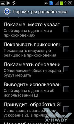 Параметры разработчика на Samsung Galaxy S Duos. Рис. 3