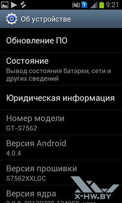 Информация о Samsung Galaxy S Duos