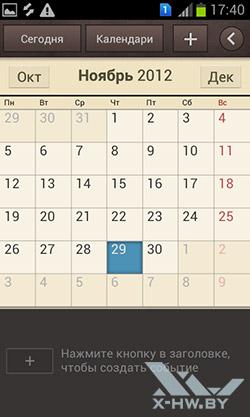Календарь на Samsung Galaxy S Duos. Рис. 2