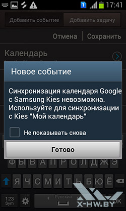 Календарь на Samsung Galaxy S Duos. Рис. 3