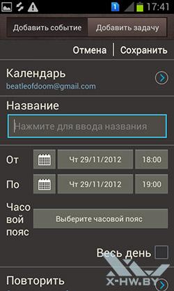 Календарь на Samsung Galaxy S Duos. Рис. 4