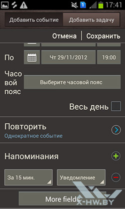 Календарь на Samsung Galaxy S Duos. Рис. 5