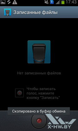 Диктофон на Samsung Galaxy S Duos. Рис. 2