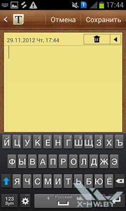 Заметки на Samsung Galaxy S Duos. Рис. 2