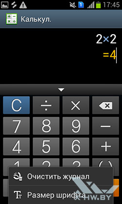 Калькулятор на Samsung Galaxy S Duos. Рис. 2
