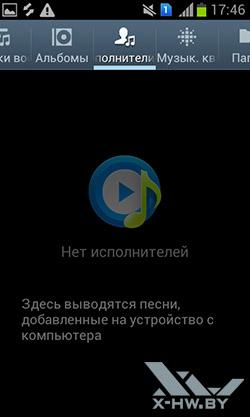 Музыкальный плеер на Samsung Galaxy S Duos. Рис. 3