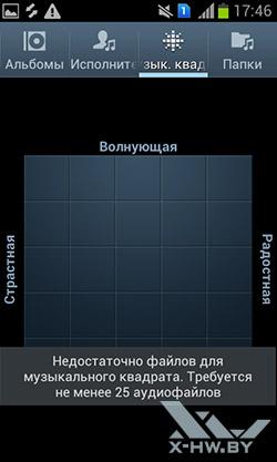 Музыкальный плеер на Samsung Galaxy S Duos. Рис. 4