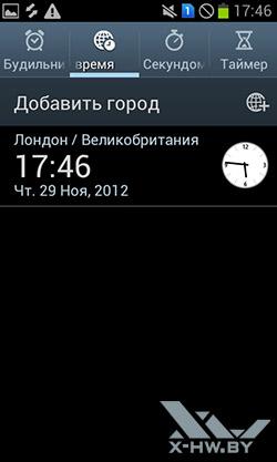 Будильник на Samsung Galaxy S Duos. Рис. 2