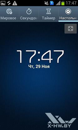 Приложение Часы на Samsung Galaxy S Duos. Рис. 1