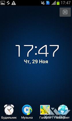Приложение Часы на Samsung Galaxy S Duos. Рис. 2