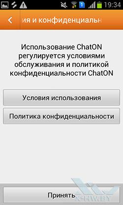 Приложение ChatON на Samsung Galaxy S Duos. Рис. 2