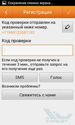 Приложение ChatON на Samsung Galaxy S Duos. Рис. 3