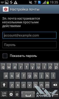 Почтовый клиент на Samsung Galaxy S Duos. Рис. 1