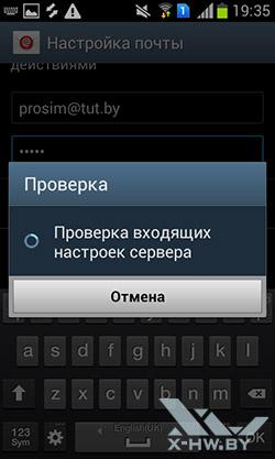 Почтовый клиент на Samsung Galaxy S Duos. Рис. 2