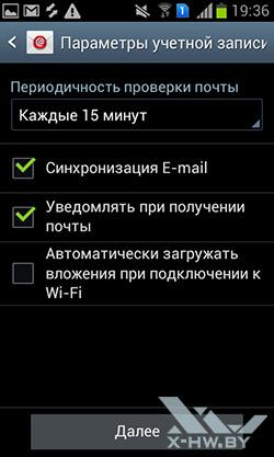 Почтовый клиент на Samsung Galaxy S Duos. Рис. 3