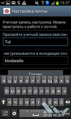 Почтовый клиент на Samsung Galaxy S Duos. Рис. 4