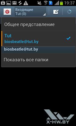 Почтовый клиент на Samsung Galaxy S Duos. Рис. 5