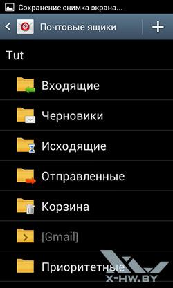 Почтовый клиент на Samsung Galaxy S Duos. Рис. 6