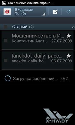 Почтовый клиент на Samsung Galaxy S Duos. Рис. 7
