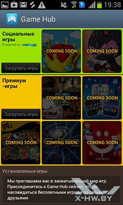 GameHub на Samsung Galaxy S Duos