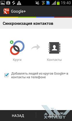 Google+ на Samsung Galaxy S Duos. Рис. 2