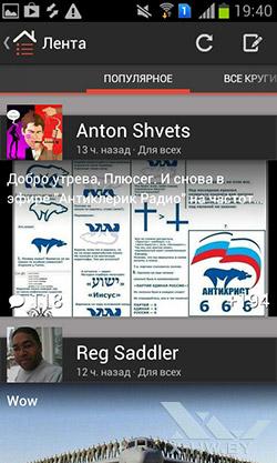 Google+ на Samsung Galaxy S Duos. Рис. 3