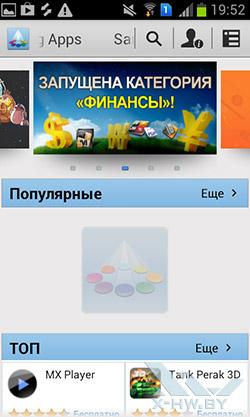 Samsung Apps на Samsung Galaxy S Duos. Рис. 1