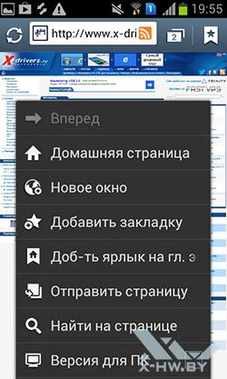 Браузер на Samsung Galaxy S Duos. Рис. 3